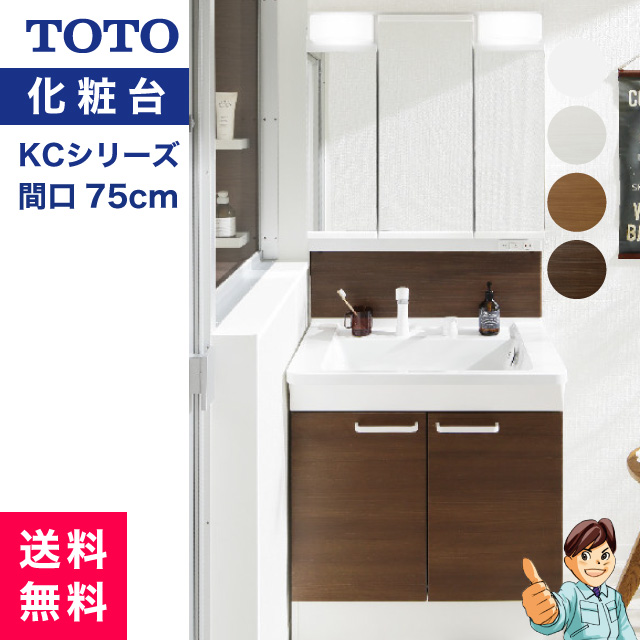 TOTO 洗面化粧台/KCシリーズ/ W750 2枚扉タイプ+三面鏡/LDCL075BAGEN1(カラー)+/LMSCL075B3GDC1(カラー)