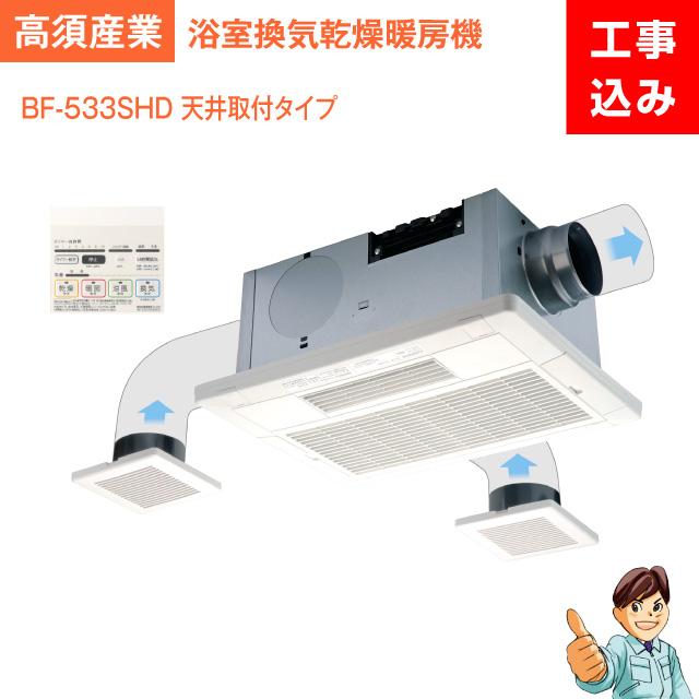 【工事込】高須産業浴室換気乾燥暖房機浴室・脱衣所・トイレ3室を効率よく換気タイプBF-533SHD