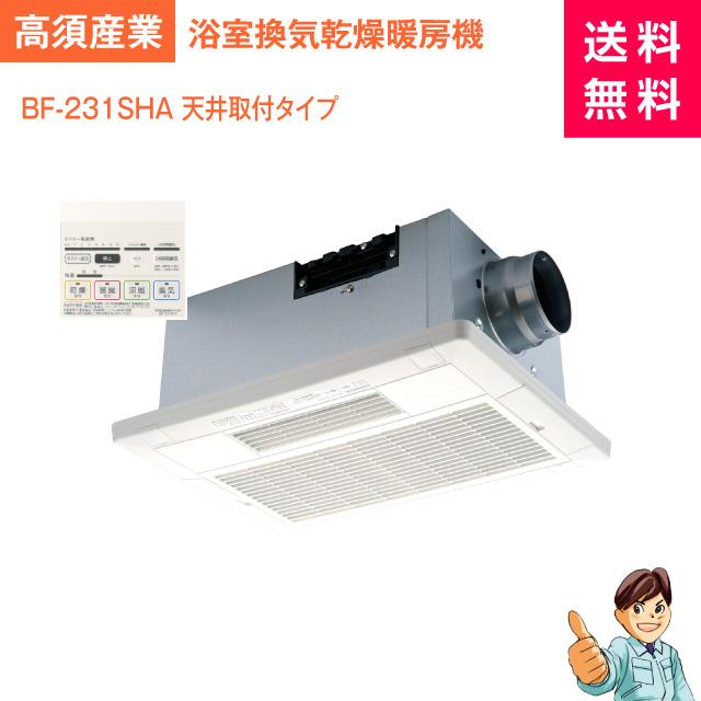 【商品のみ】高須産業24時間換気システム対応 浴室換気乾燥暖房機BF-SRシリーズBF-231SHA天井取付1室同時換気タイプ