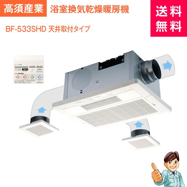 【商品のみ】高須産業浴室換気乾燥暖房機浴室・脱衣所・トイレ3室を効率よく換気BF-533SHD