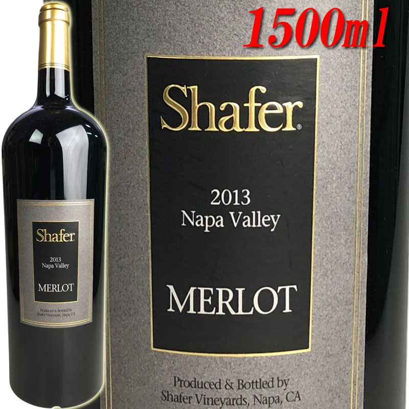 【正規品】Shafer Vineyards Merlot [2013] 【マグナムボトル 1500ml】 / シェーファー メルロー ナパ・ヴァレー [US][赤]
