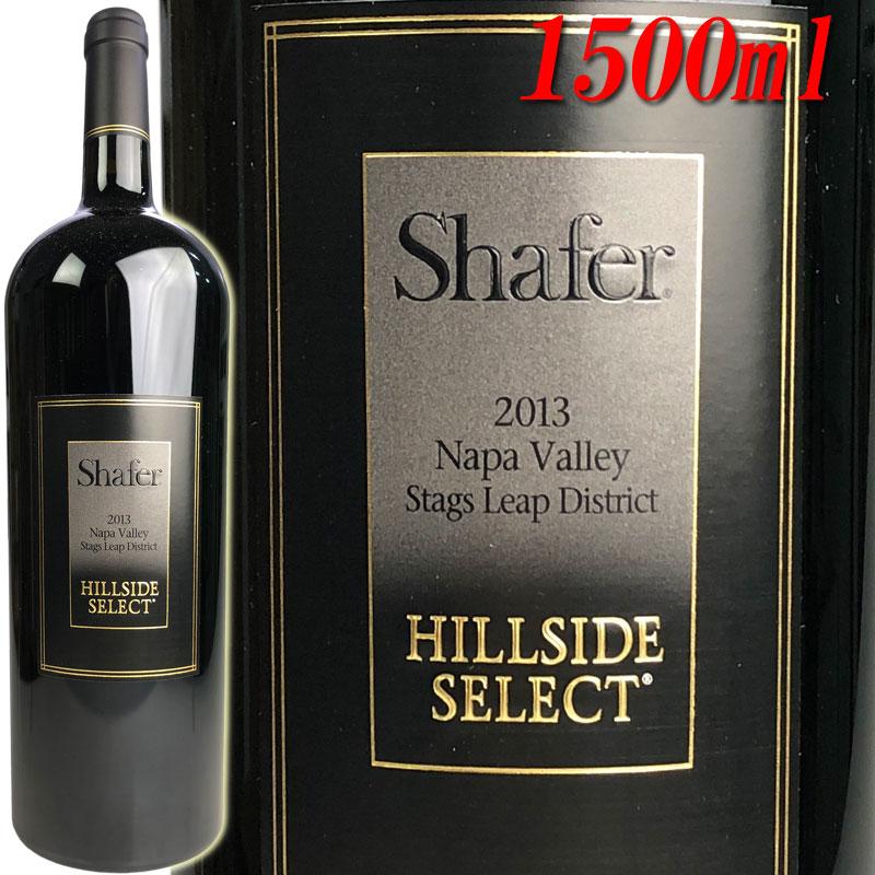 【正規品】Shafer Vineyards Cabernet Sauvignon Hillside Select [2013] 【マグナムボトル 1500ml】 / シェーファー カベルネ・ソーヴィニヨン ヒルサイド・セレクト [US][WA98][赤]