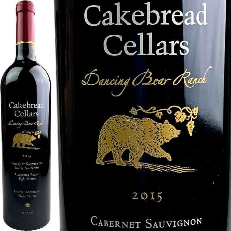 Cakebread Cellars Cabernet Sauvignon Dancing Bear Ranch [2015] / ケークブレッド セラーズ ダンシング ベア ランチ [US][WA97][赤]