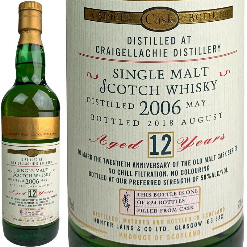 Hunter Laing Old Malt Cask 20th Anniversary Craigellachie 12 yo [2006] / ハンターレイン OMC 20周年記念 クレイゲラヒ 12年 シェリーフィニッシュ [SW]