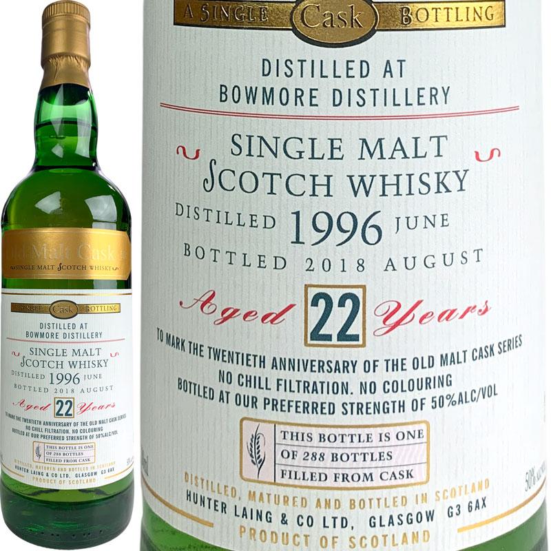 Hunter Laing Old Malt Cask 20th Anniversary Bowmore 22 yo [1996] one of 288 bottles / ハンターレイン OMC 20周年記念 ボウモア 22年 アウトターン 288本 [SW]