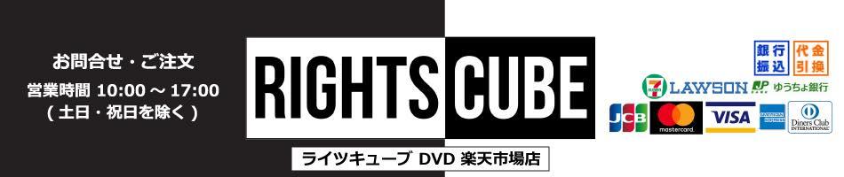 ライツキューブ DVD楽天市場店:オールジャンルDVDを取り扱ってます。