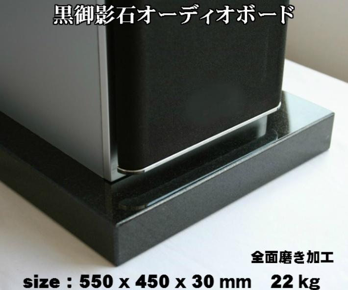 550X450X30mm 天然黒御影石 オーディオボード 22kg御影石/天然石/音/音楽/黒/オーディオボード/audio board/高級/スピーカー/台