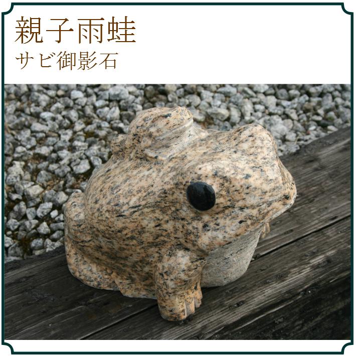 子ガエル背負った雨ガエル/雨蛙/蛙/カエル/かえる/インテリア/置物/庭/ガーデニング