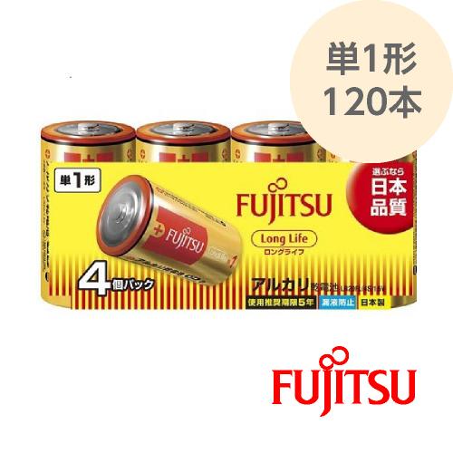アルカリ乾電池 単1形 120本(4本パック×30個)LR20FL 4S 富士通 FDK