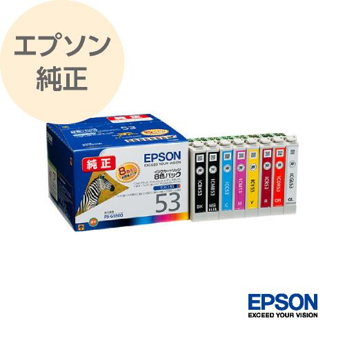 EPSON エプソン 純正 インクカートリッジ 8色パック IC8CL53