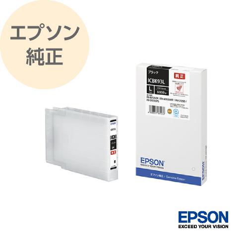 EPSON エプソン 純正 インクカートリッジ ブラック Lサイズ ICBK93L