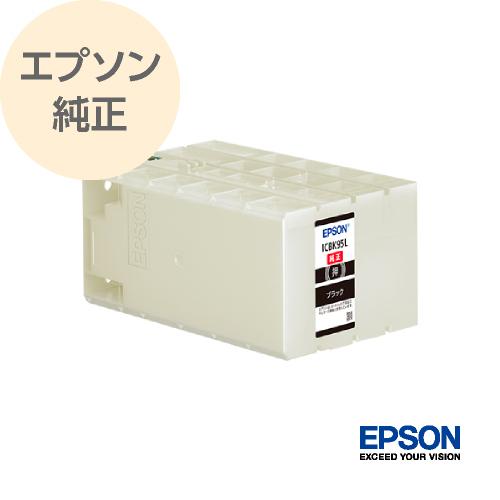 EPSON エプソン 純正 インクカートリッジ ブラック Lサイズ ICBK95L