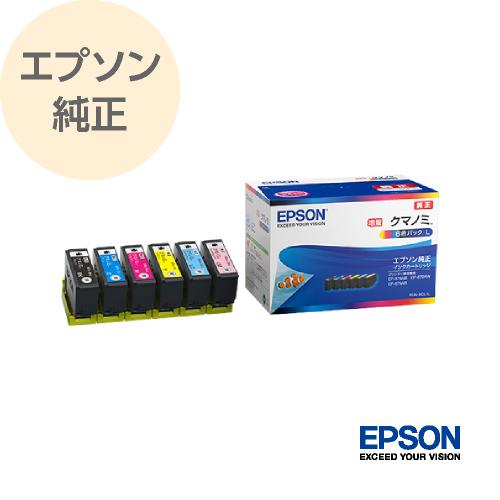 EPSON エプソン 純正 インクカートリッジ 6色パック 増量 KUI-6CL-L