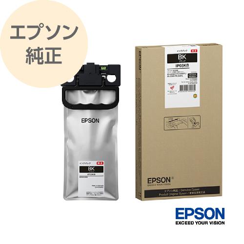 EPSON エプソン 純正 インクパック ブラック IP03KB