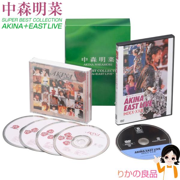 中森明菜 SUPER BEST COLLECTION「AKINA+EAST LIVE」 CD4枚+DVD1枚【送料無料】【通販限定】スーパーベストコレクション+イーストライブ【スーパーセール】【りかの良品】