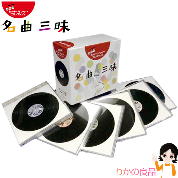 名曲三昧 ~ 永遠のヒット・ソング・コレクション 全120曲 CD6枚組【送料無料】 美空ひばり、坂本九 など1960~1980年代にヒットした120曲を収録【スーパーセール】【りかの良品】