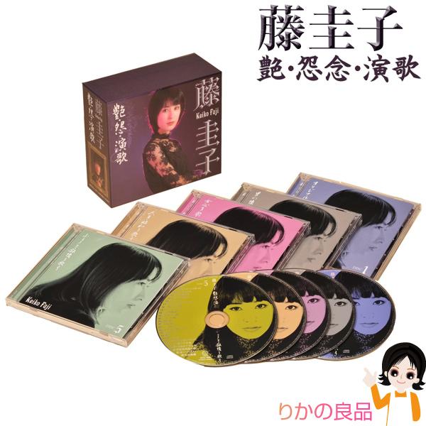 藤圭子 艶・怨・演歌 全108曲 CD5枚組 歌詞付き【送料無料】【通販限定】1970年代の音楽シーンを駆け抜けた「藤圭子」のCD-BOX【スーパーセール】【りかの良品】