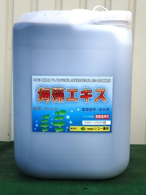 [送料無料]【海藻エキス】20ℓミネラル微量要素、炭水化物多糖類を含んだ葉面散布活力剤です。