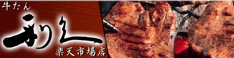 牛たん利久楽天市場店:仙台発祥 牛たん専門店 利久