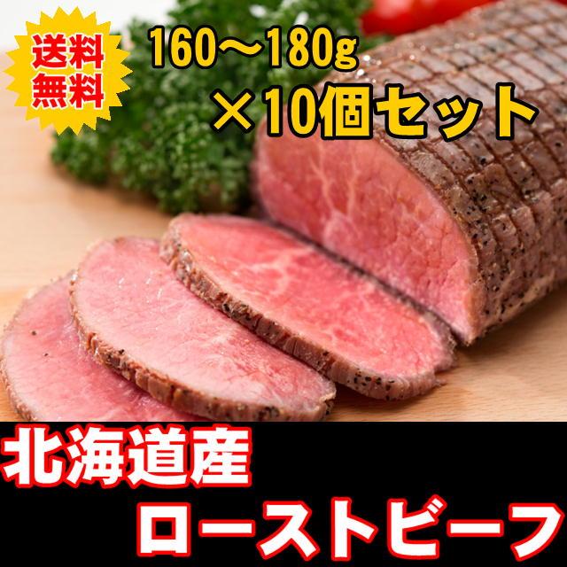【送料無料】北海道産 ローストビーフ 10袋セット 【パーティー】【国産牛】【ローストビーフ丼】【ローストビーフ ブロック】【業務用】