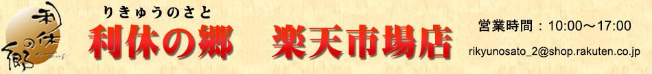 利休の郷 楽天市場店:お肉とローストビーフ専門店 利休の郷