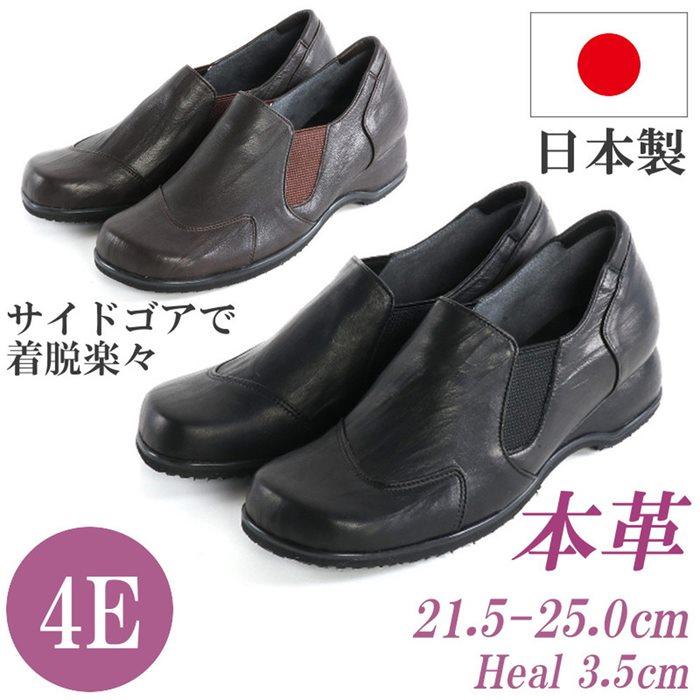 革 靴 コンフォート フォーマルシューズ 小さいサイズ 日本製 本革 コンフォートシューズ スリッポン レディース SALE開催中 サイドゴア カジュアルシューズ 10%OFF 幅広 スニーカー EEEE 痛くない 歩きやすい 黒 4E
