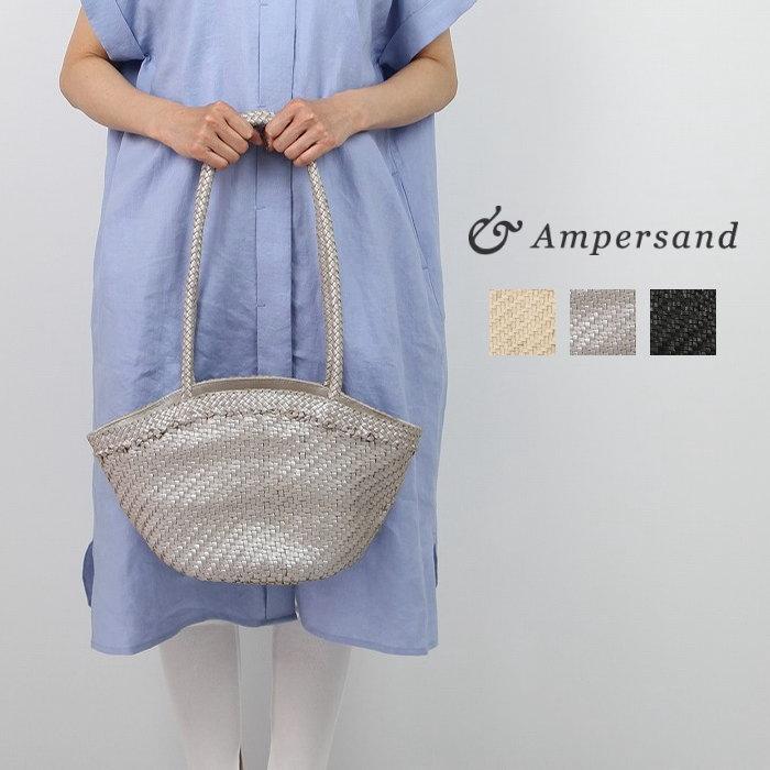 Ampersand アンパサンドintreccio basket bag M 0218-134トートバッグ ショルダーバッグ レザーバッグメッシュバッグ イントレッチオ編み 全3色