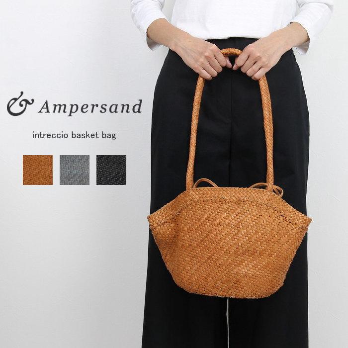 Ampersand アンパサンドintreccio basket bag M 0218-134メール便不可トートバッグ ショルダーバッグ レザーバッグメッシュバッグ イントレッチオ編み 全3色 レディース