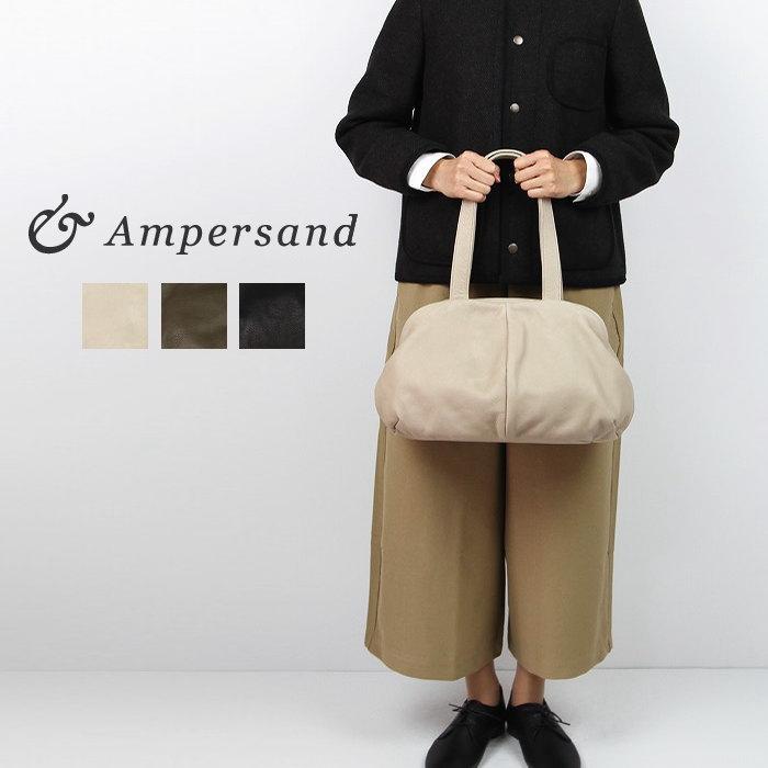 Ampersand アンパサンドframe tote bagトートバッグ バッグ レザー 本革 がま口 ボストンバッグ 無地 レザーバッグ 全3色