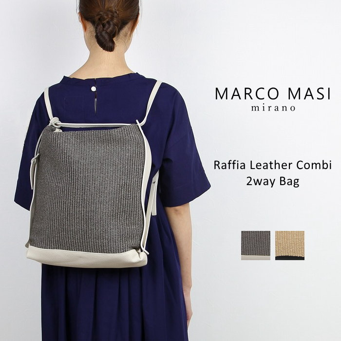 MARCO MASI マルコマージレザーコンビ2WAYバッグ MAR-2916メール便不可リュック ショルダーバッグ 2wayラフィア素材 シュリンクレザー カーフレザー A4GREY/OFF WHITE BEIGE/BLACK イタリア製