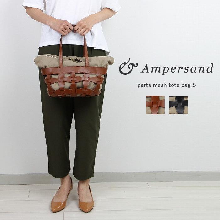 Ampersand アンパサンドparts mesh tote bag S 0218-203送料無料メール便不可レザーメッシュバッグ トートバッグ レザーかごバッグブラウン ブラック 春夏