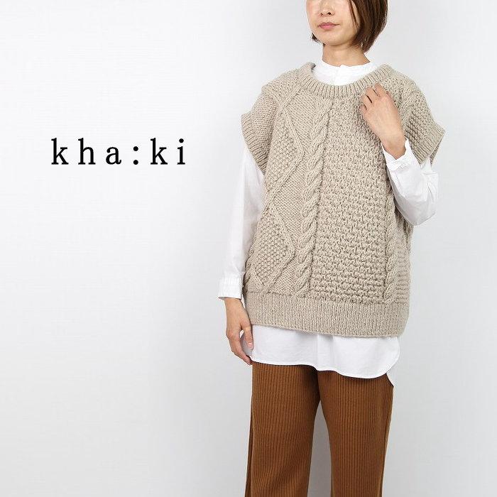 kha:ki カーキハンドメイドニットベスト MIL-19FKN25ベスト ニットベスト ニュージーランドウール ウール100% 手編み ハンドメイド オーバーサイズ 無地全3色 サイズ1 秋冬