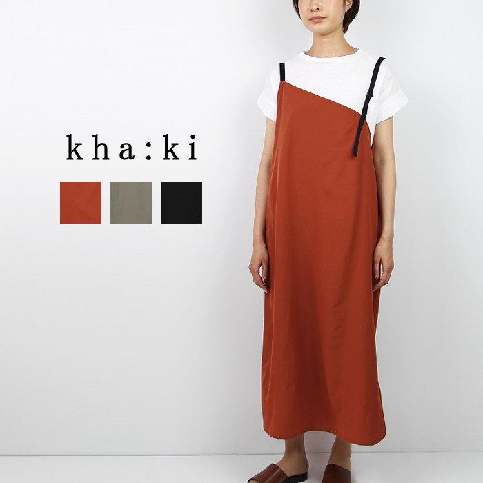 kha:ki カーキSLANTING NECK DRESS MIL-19HOP74メール便可ワンピース アシンメトリー アジャスター付きワンピースレイヤードスタイル 4WAYストレッチ 撥水 全3色 1/M 春夏