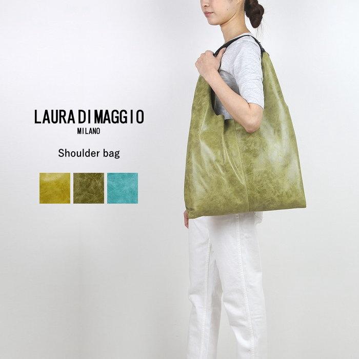 LAURA DI MAGGIO ローラジマッジオ レザーショルダーバッグ LAU-7057メール便不可 レザー スウェード ショルダーバッグ バッグインバッグ 全3色 レディース