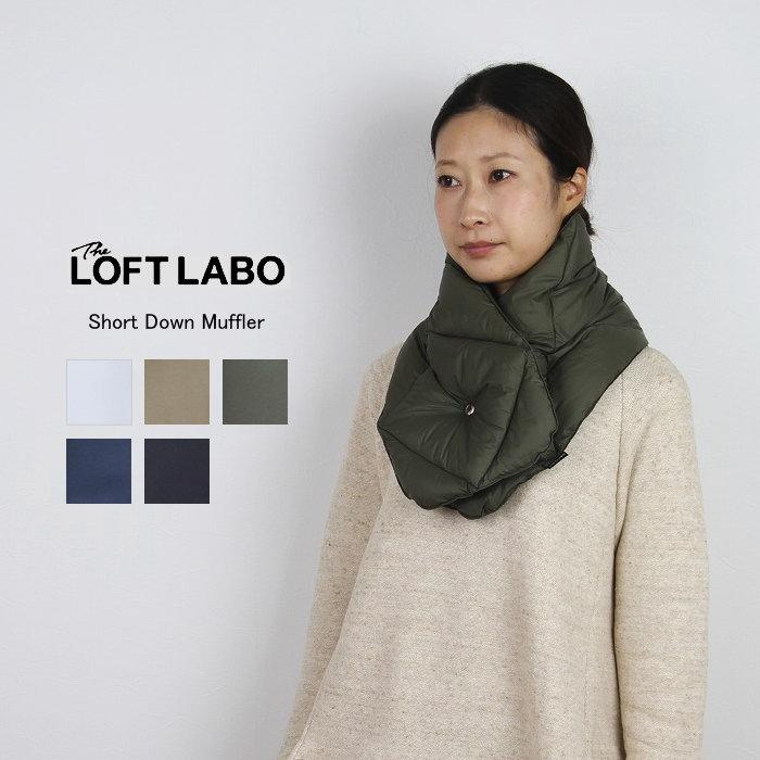 The Loft Labo ロフトラボリバーシブルショートダウンマフラー