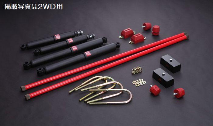 リムコーポレーションRim200系ハイエース用RimサスペンションキットKYBエクセル38mmダウン2WDか4WDを選択して下さい。