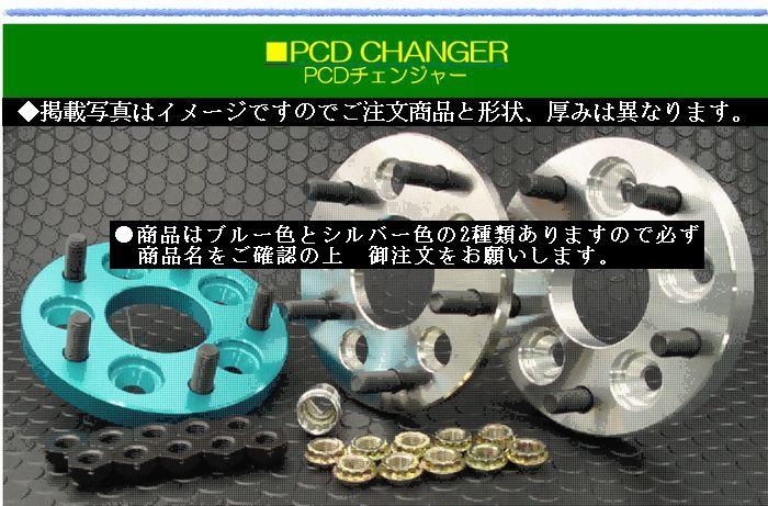 GTOスペーサー[PCDチェンジャー(シルバー厚み20mm)4H100→4H114.3(ネジピッチ1.5用)2個SET/代引注文不可