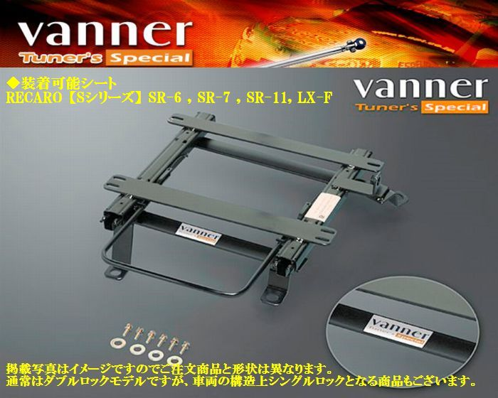 S800[AS800]Vanner(バンナ)シートレール【フリーダム2】【左座席用】◆受注生産品■代引不可■