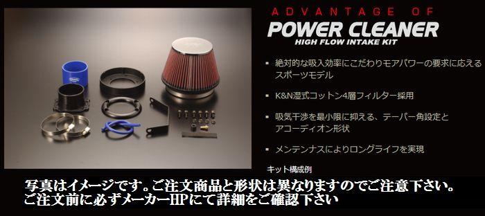 インプレッサ【仕様ターボ車】【GDA】【00.08-07.05】詳細要確認商品GruppeM-POWERCLEANER