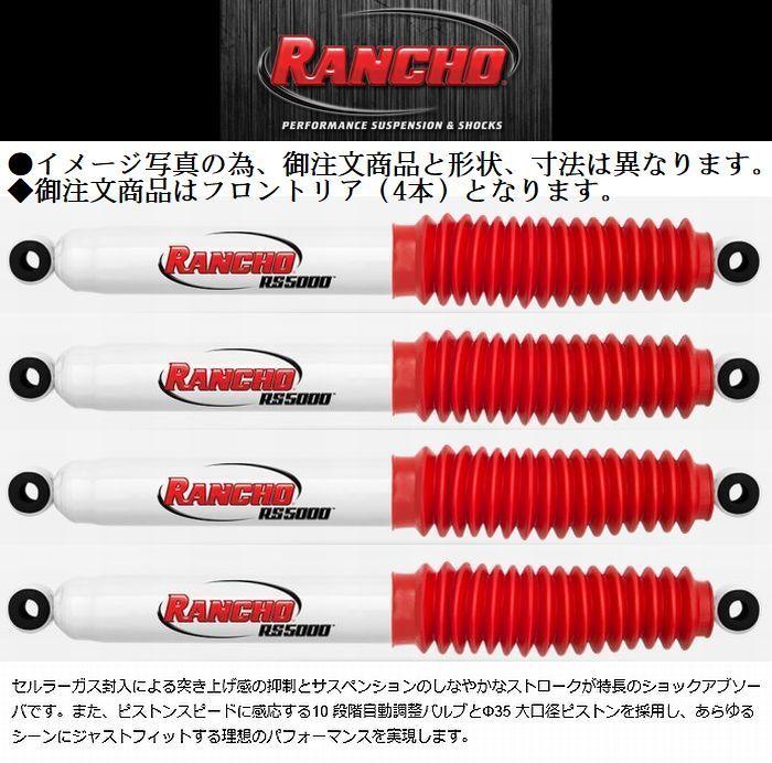 185系ハイラックスサーフFR/4WD(95/12~02/11)(型式詳細下記要確認)RanchoランチョRS5000(減衰力調整無)ショックアブソーバフロントリア1台分(4本)