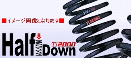 タントエグゼ/カスタムRS【L465S】【21/12~】【詳細要確認】Ti2000 HALF DOWN 1台分【smtb-TD】【saitama】