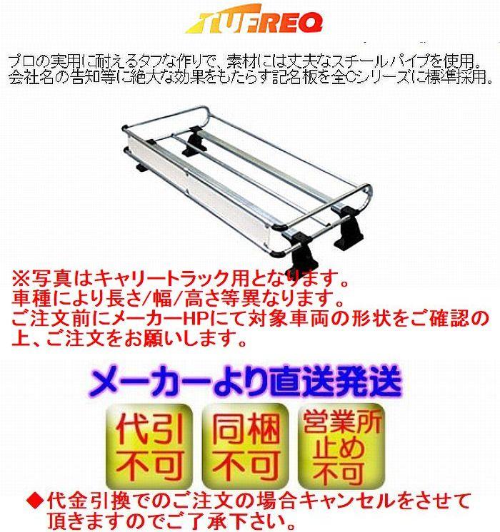 タウンエーストラック/シングルキャブのみ[S402U][H20.2~]TUFREQルーフキャリア【Cシリーズショートモデル】代引注文不可
