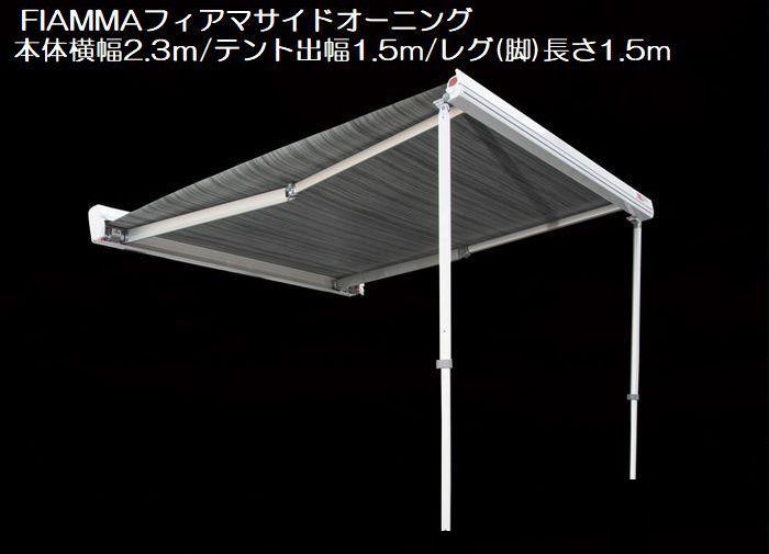 フィアマFIAMMA製サイドオーニング・F45S/2.3mモデル 【テント出幅1.5m】【後払い・代金引換注文不可商品です】■着指定不可■