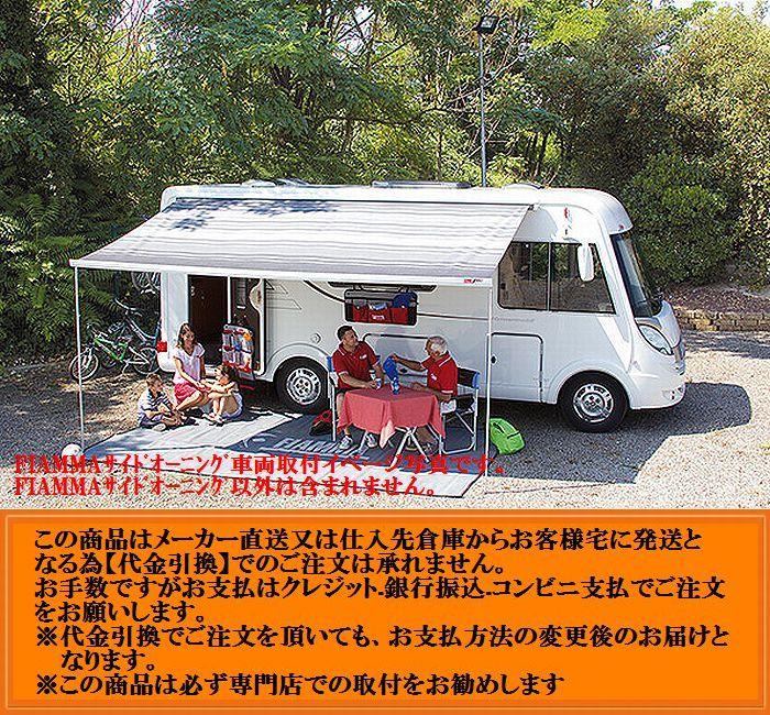 フィアマ製サイドオーニングFIAMMA・F45S/3.5m代金引換不可商品■時間指定不可■【smtb-TD】【saitama】