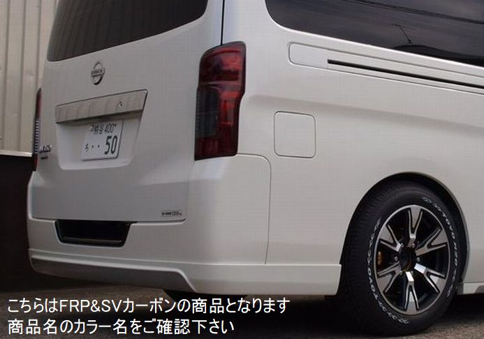NV350キャラバン2/4WD用標準ボディ前期用【ZAIMU】REAR UNDER SPOILER【FRP】[ 未塗装 ]受注生産品代引注文不可