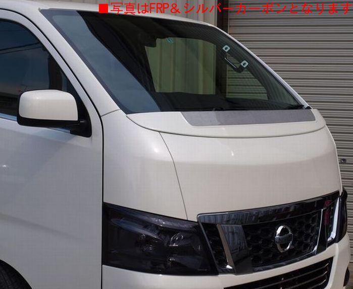 NV350キャラバン2/4WD用標準ボディ【ZAIMU】ワイパーガード【FRP】[未塗装]受注生産品代引注文不可