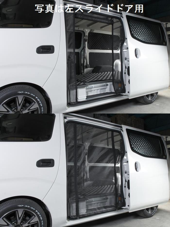 NV350キャラバン2/4WD用[ロングボディ]Rim防虫ネット【RHスライドドア】[Wファスナー]