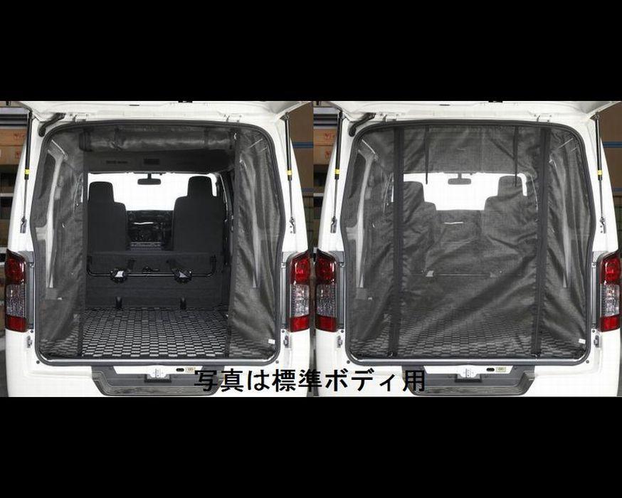 NV350キャラバン2/4WD用[標準ボディハイルーフ]Rim防虫ネット【バックドア】[Wファスナー]