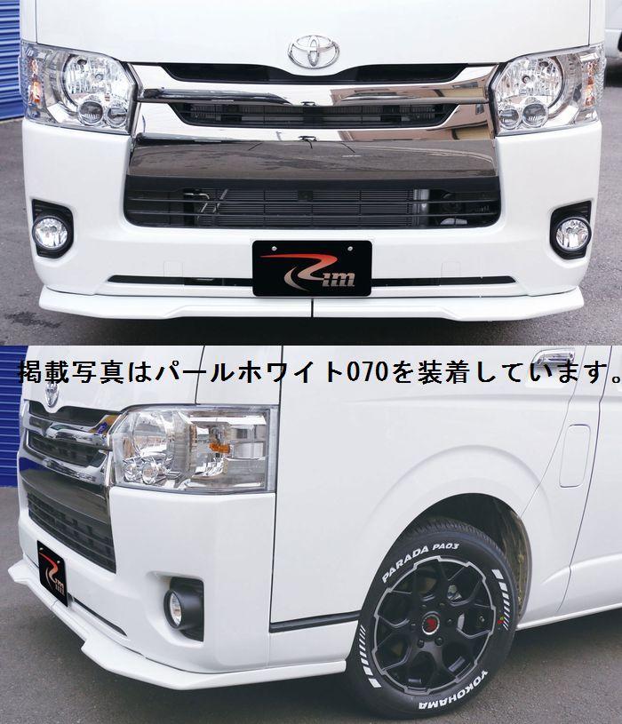 200系ハイエース2/4WD用標準ボディ4型ワンタッチスポイラー[058スーパーホワイト2]