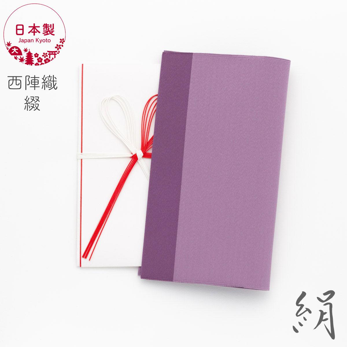 ふくさ 袱紗 結婚式 お祝い 男性 女性 日本製 西陣織 綴 シルク100% 藤色M